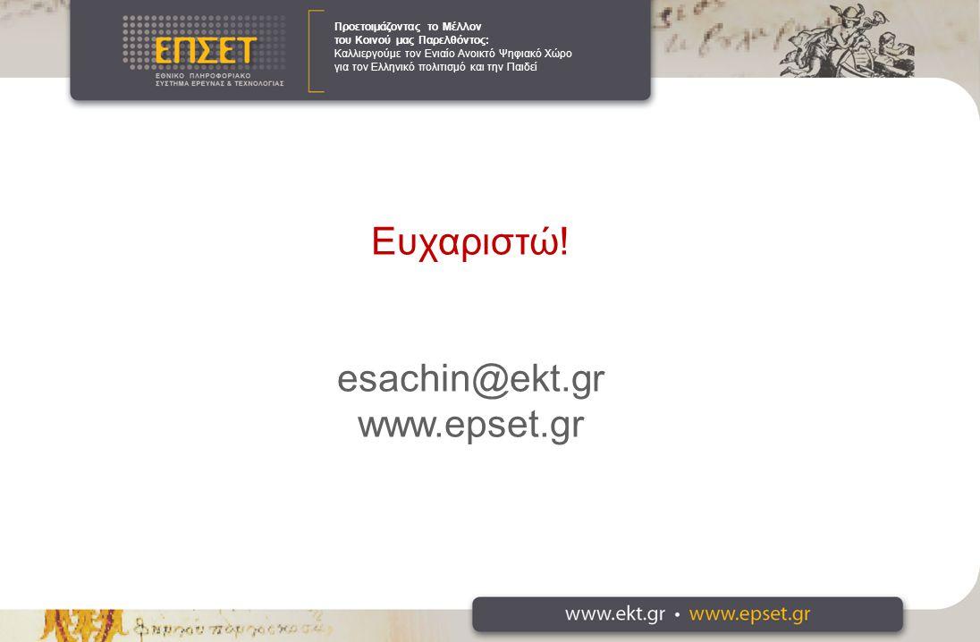 Προετοιμάζοντας το Μέλλον του Κοινού μας Παρελθόντος: Καλλιεργούμε τον Ενιαίο Ανοικτό Ψηφιακό Χώρο για τον Ελληνικό πολιτισμό και την Παιδεί Ευχαριστώ