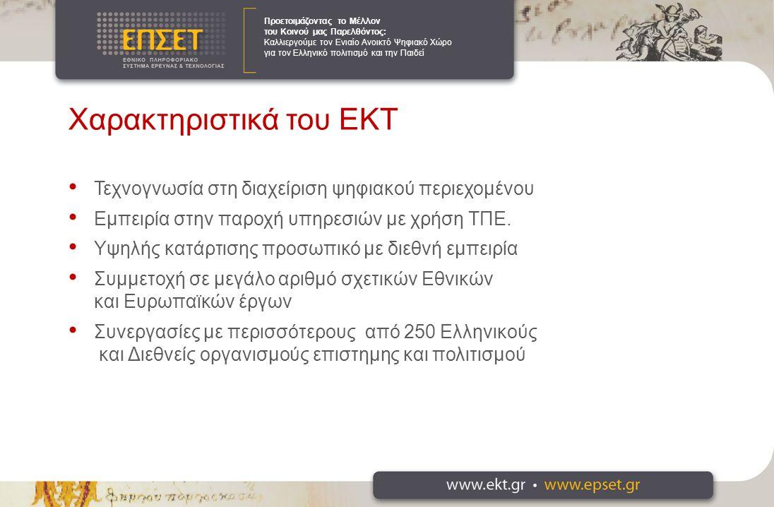 Προετοιμάζοντας το Μέλλον του Κοινού μας Παρελθόντος: Καλλιεργούμε τον Ενιαίο Ανοικτό Ψηφιακό Χώρο για τον Ελληνικό πολιτισμό και την Παιδεί Χαρακτηριστικά του ΕΚΤ Τεχνογνωσία στη διαχείριση ψηφιακού περιεχομένου Εμπειρία στην παροχή υπηρεσιών με χρήση ΤΠΕ.