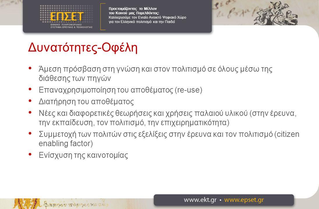 Προετοιμάζοντας το Μέλλον του Κοινού μας Παρελθόντος: Καλλιεργούμε τον Ενιαίο Ανοικτό Ψηφιακό Χώρο για τον Ελληνικό πολιτισμό και την Παιδεί Χρήση υποδομών και περιεχομένου ΕΚΤ στην επιστήμη και την εκπαίδευση Διεξαγωγή έρευνας: πρόσβαση σε πρωτότυπα έργα από έλληνες εκδότες (ePublishing), από ελληνικά ιδρύματα (διατριβές, αποθετήρια ΗΛΙΟΣ, Πανδέκτης).