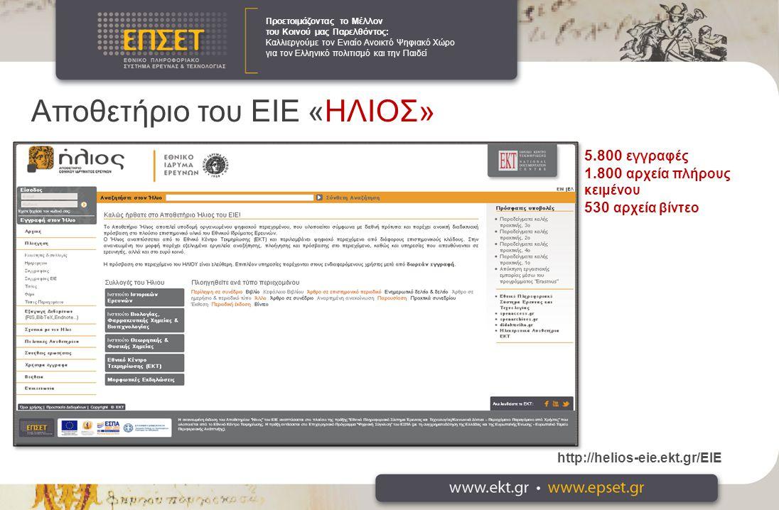Προετοιμάζοντας το Μέλλον του Κοινού μας Παρελθόντος: Καλλιεργούμε τον Ενιαίο Ανοικτό Ψηφιακό Χώρο για τον Ελληνικό πολιτισμό και την Παιδεί +Εθνικό Μητρώο Μνημείων (600.000 αντικείμενα)= 2.428.000 εγγραφές Σύνολο εγγραφών=1.828.000