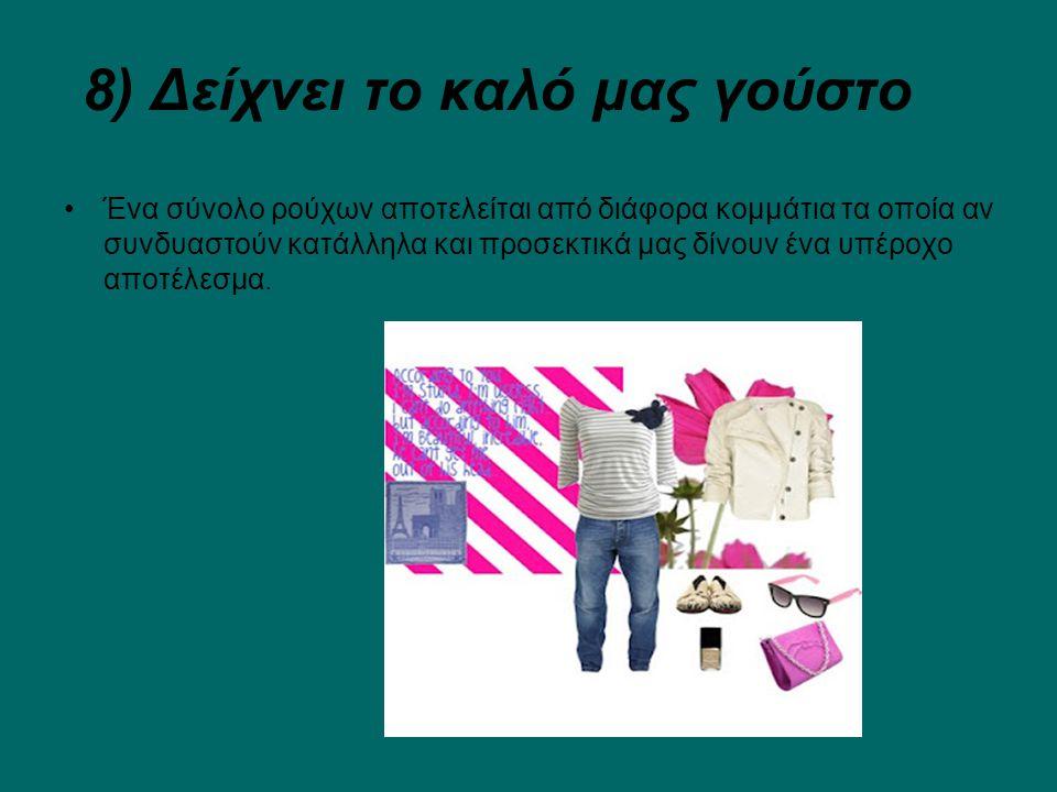8) Δείχνει το καλό μας γούστο Ένα σύνολο ρούχων αποτελείται από διάφορα κομμάτια τα οποία αν συνδυαστούν κατάλληλα και προσεκτικά μας δίνουν ένα υπέροχο αποτέλεσμα.