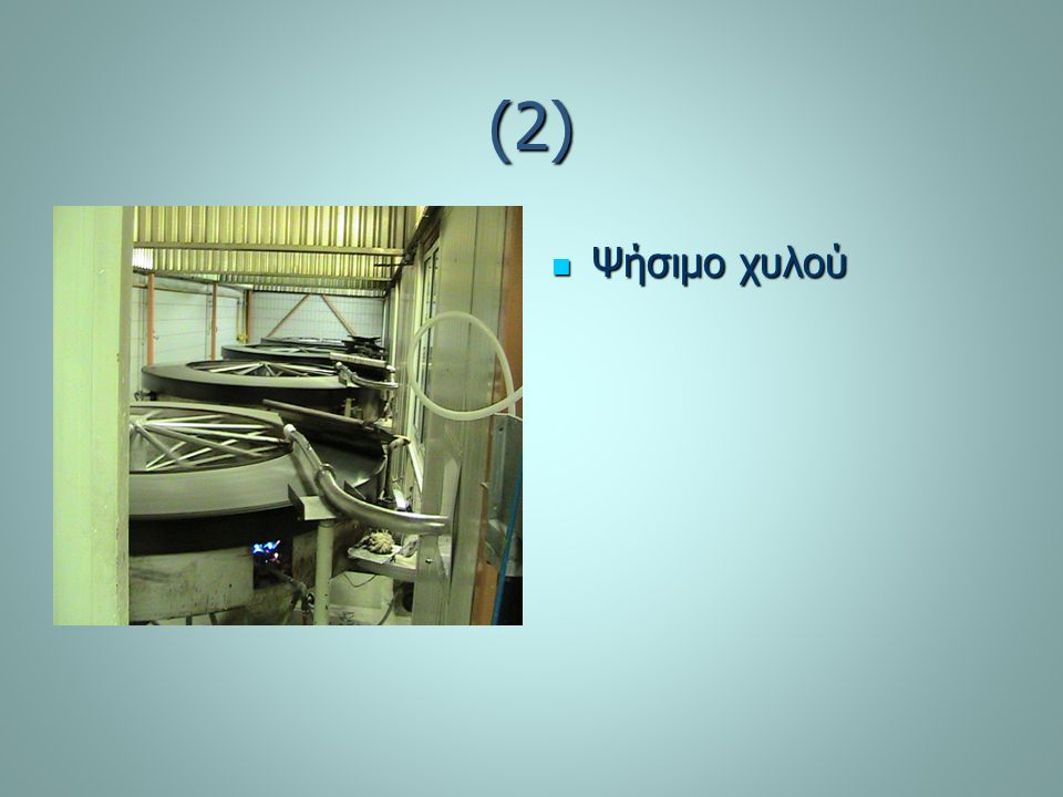 (2) Ψήσιμο χυλού Ψήσιμο χυλού