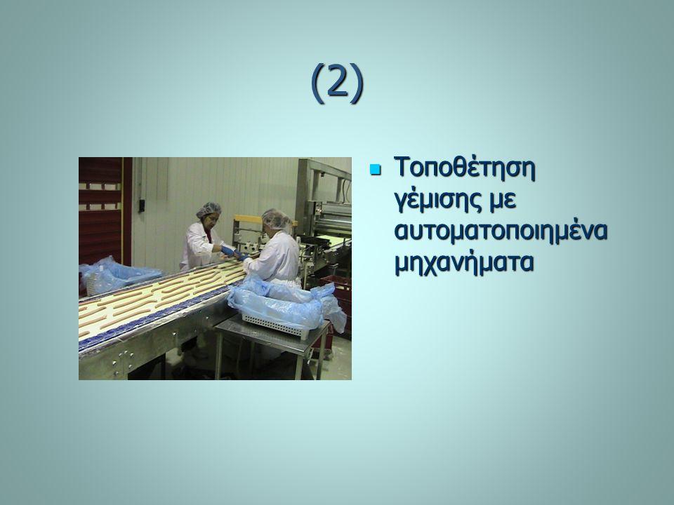 (2) Τοποθέτηση γέμισης με αυτοματοποιημένα μηχανήματα Τοποθέτηση γέμισης με αυτοματοποιημένα μηχανήματα