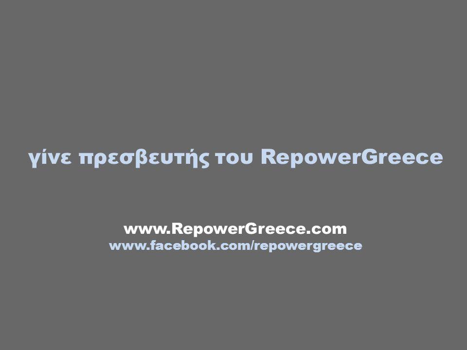 γίνε πρεσβευτής του RepowerGreece www.RepowerGreece.com www.facebook.com/repowergreece