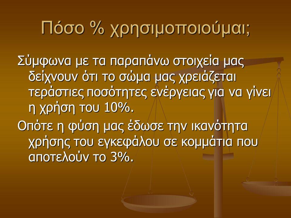 Η χρήση του 3% του εγκεφάλου Αυτό το ποσοστό δεν είναι καθόλου μικρό αφού χρησιμοποιούμαι πολλά μέρη του εγκεφάλου μας αλλά σε κομμάτια του ποσοστού 3%.