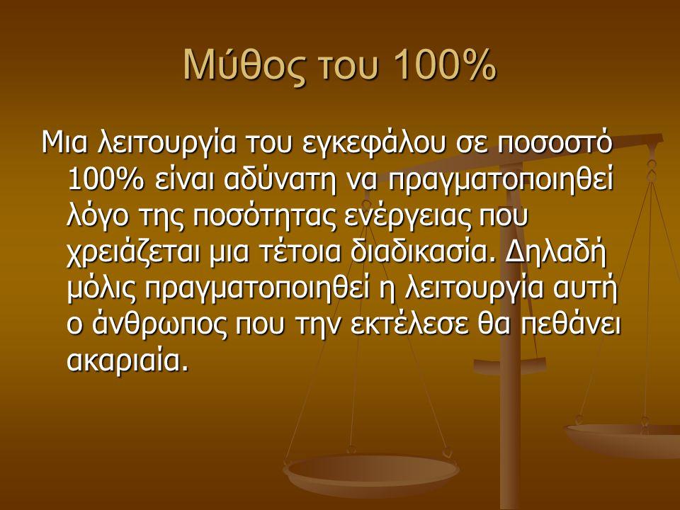 Μύθος του 100% Μια λειτουργία του εγκεφάλου σε ποσοστό 100% είναι αδύνατη να πραγματοποιηθεί λόγο της ποσότητας ενέργειας που χρειάζεται μια τέτοια δι