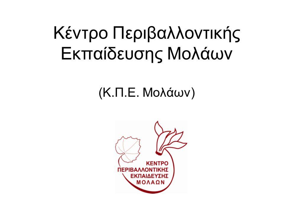 Κέντρο Περιβαλλοντικής Εκπαίδευσης Μολάων (Κ.Π.Ε. Μολάων)
