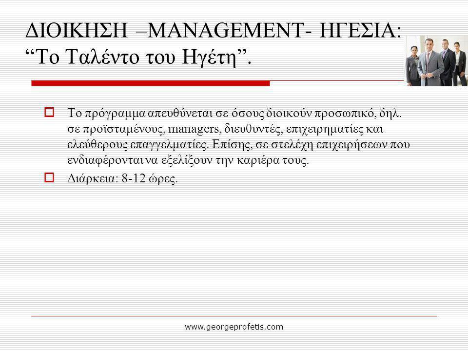 "www.georgeprofetis.com ΔΙΟΙΚΗΣΗ –MANAGEMENT- ΗΓΕΣΙΑ: ""Το Ταλέντο του Ηγέτη"".  Το πρόγραμμα απευθύνεται σε όσους διοικούν προσωπικό, δηλ. σε προϊσταμέ"