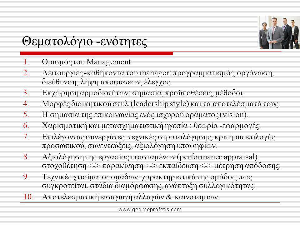 www.georgeprofetis.com Θεματολόγιο -ενότητες 1.Ορισμός του Management. 2.Λειτουργίες -καθήκοντα του manager: προγραμματισμός, οργάνωση, διεύθυνση, λήψ