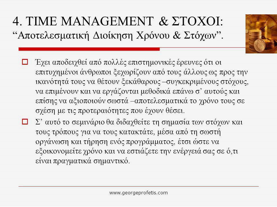 "www.georgeprofetis.com 4. TIME MANAGEMENT & ΣΤΟΧΟΙ: ""Αποτελεσματική Διοίκηση Χρόνου & Στόχων"".  Έχει αποδειχθεί από πολλές επιστημονικές έρευνες ότι"