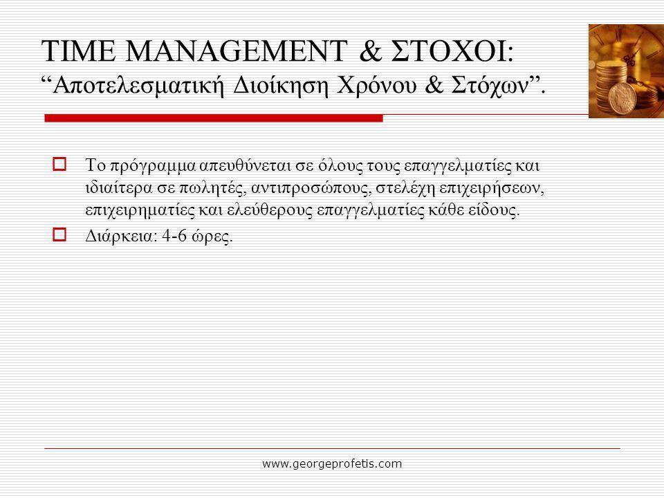 "www.georgeprofetis.com TIME MANAGEMENT & ΣΤΟΧΟΙ: ""Αποτελεσματική Διοίκηση Χρόνου & Στόχων"".  Το πρόγραμμα απευθύνεται σε όλους τους επαγγελματίες και"