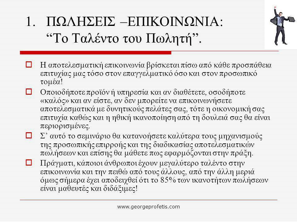 www.georgeprofetis.com ΠΩΛΗΣΕΙΣ –ΕΠΙΚΟΙΝΩΝΙΑ: Το Ταλέντο του Πωλητή .
