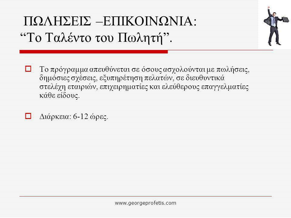 "www.georgeprofetis.com ΠΩΛΗΣΕΙΣ –ΕΠΙΚΟΙΝΩΝΙΑ: ""Το Ταλέντο του Πωλητή"".  Το πρόγραμμα απευθύνεται σε όσους ασχολούνται με πωλήσεις, δημόσιες σχέσεις,"