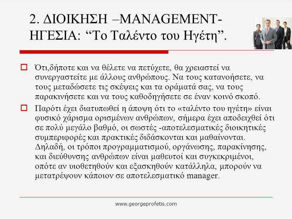 www.georgeprofetis.com ΔΙΟΙΚΗΣΗ –MANAGEMENT- ΗΓΕΣΙΑ: Το Ταλέντο του Ηγέτη .