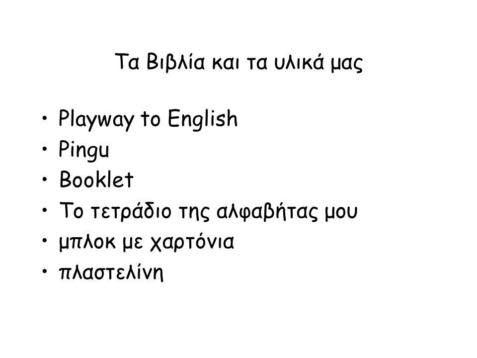 Τα Βιβλία και τα υλικά μας Playway to English Pingu Booklet Το τετράδιο της αλφαβήτας μου μπλοκ με χαρτόνια πλαστελίνη
