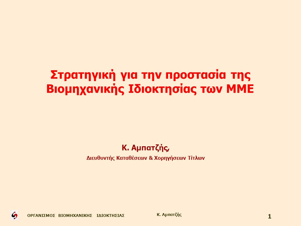 ΟΡΓΑΝΙΣΜΟΣ ΒΙΟΜΗΧΑΝΙΚΗΣ ΙΔΙΟΚΤΗΣΙΑΣ Κ. Αμπατζής 1 Στρατηγική για την προστασία της Βιομηχανικής Ιδιοκτησίας των ΜΜΕ Κ. Αμπατζής, Διευθυντής Καταθέσεων
