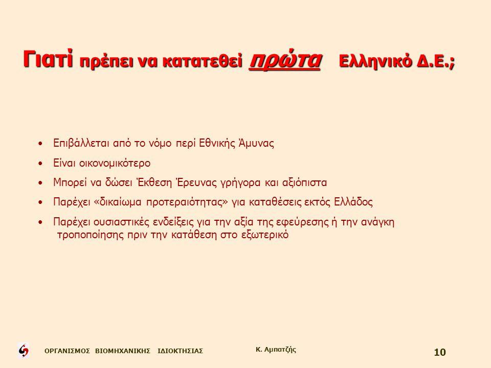 ΟΡΓΑΝΙΣΜΟΣ ΒΙΟΜΗΧΑΝΙΚΗΣ ΙΔΙΟΚΤΗΣΙΑΣ Κ. Αμπατζής 10 Γιατί πρέπει να κατατεθεί πρώτα Ελληνικό Δ.Ε.; Επιβάλλεται από το νόμο περί Εθνικής Άμυνας Είναι οι