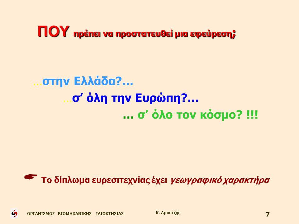 ΟΡΓΑΝΙΣΜΟΣ ΒΙΟΜΗΧΑΝΙΚΗΣ ΙΔΙΟΚΤΗΣΙΑΣ Κ. Αμπατζής 7 …στην Ελλάδα?… …σ' όλη την Ευρώπη?… … σ' όλο τον κόσμο? !!! ΠΟΥ πρέπει να προστατευθεί μια εφεύρεση
