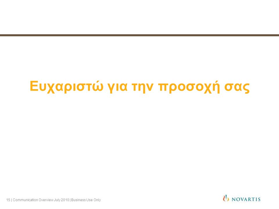 15 | Communication Overview July 2010 | Business Use Only Ευχαριστώ για την προσοχή σας
