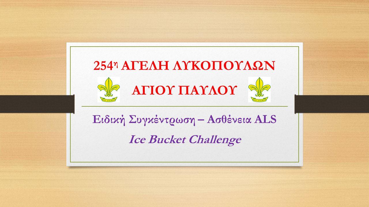 254 η ΑΓΕΛΗ ΛΥΚΟΠΟΥΛΩΝ ΑΓΙΟΥ ΠΑΥΛΟΥ Ειδική Συγκέντρωση – Ασθένεια ALS Ice Bucket Challenge