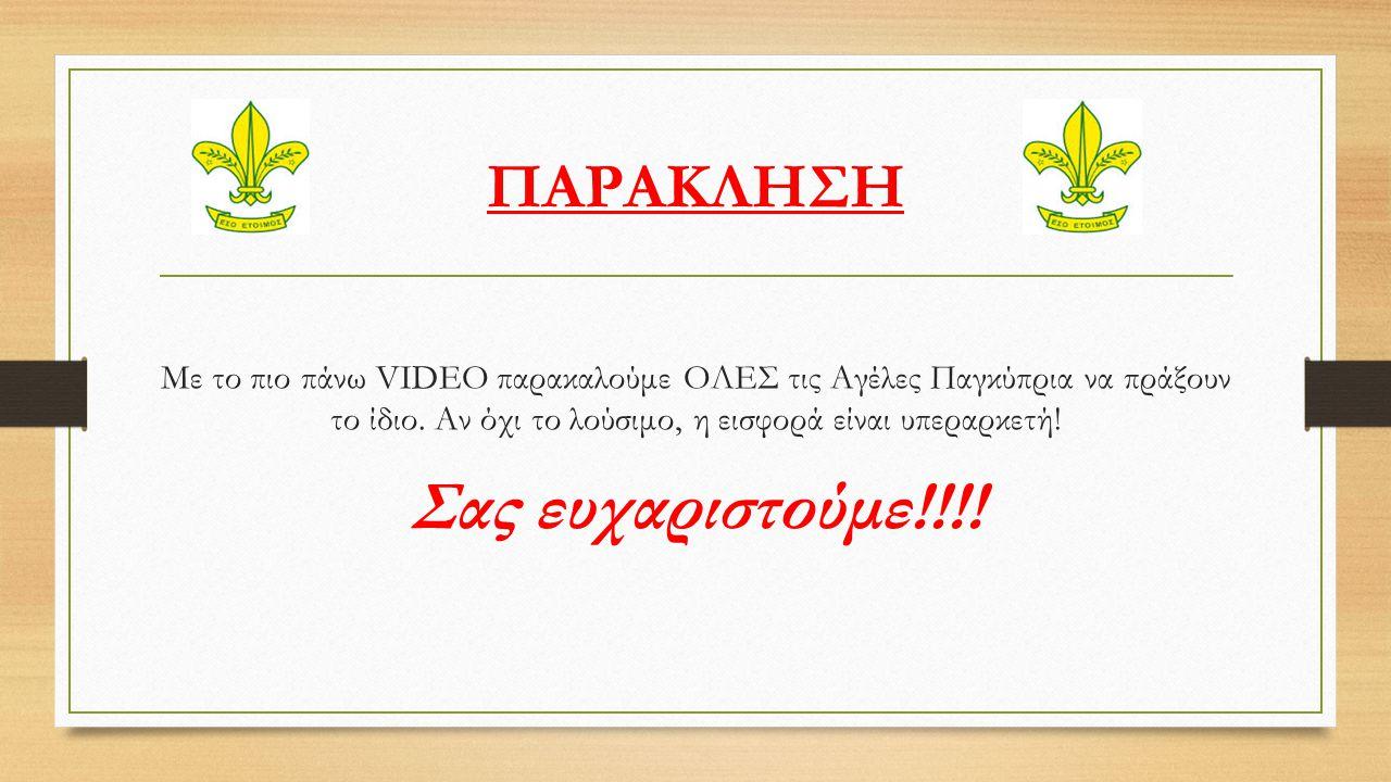 ΠΑΡΑΚΛΗΣΗ Με το πιο πάνω VIDEO παρακαλούμε ΟΛΕΣ τις Αγέλες Παγκύπρια να πράξουν το ίδιο.