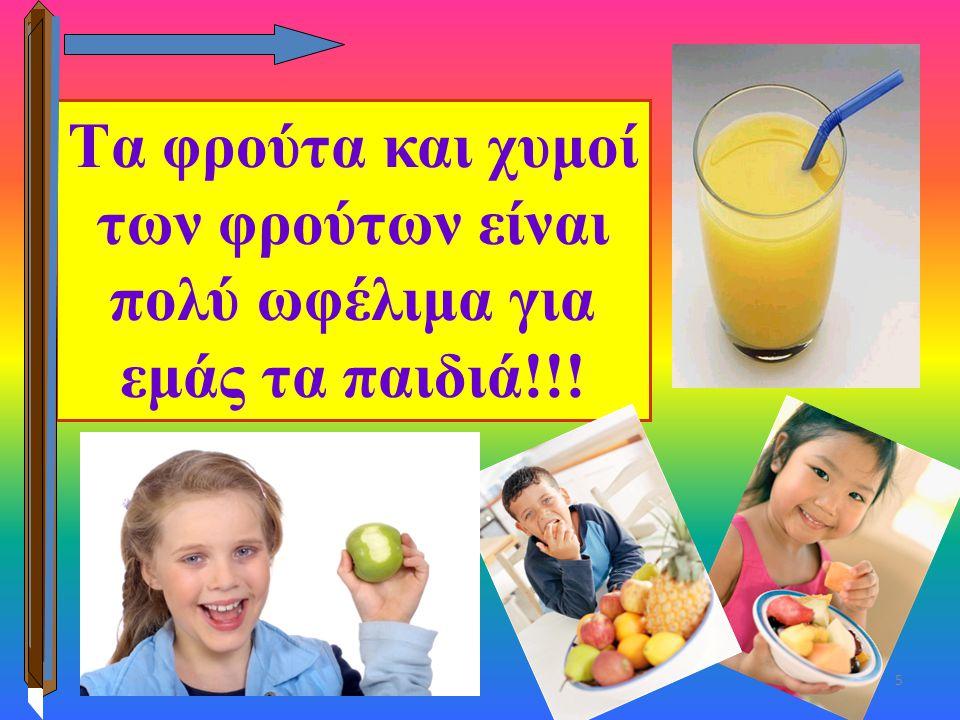 5 Tα φρούτα και χυμοί των φρούτων είναι πολύ ωφέλιμα για εμάς τα παιδιά!!!