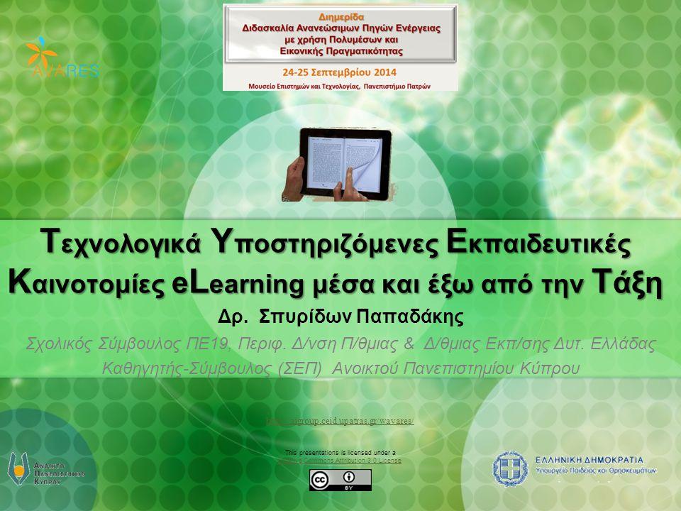 Δομή Παρουσίασης 1.Εισαγωγή - Εκπαιδευτική Καινοτομία 2.