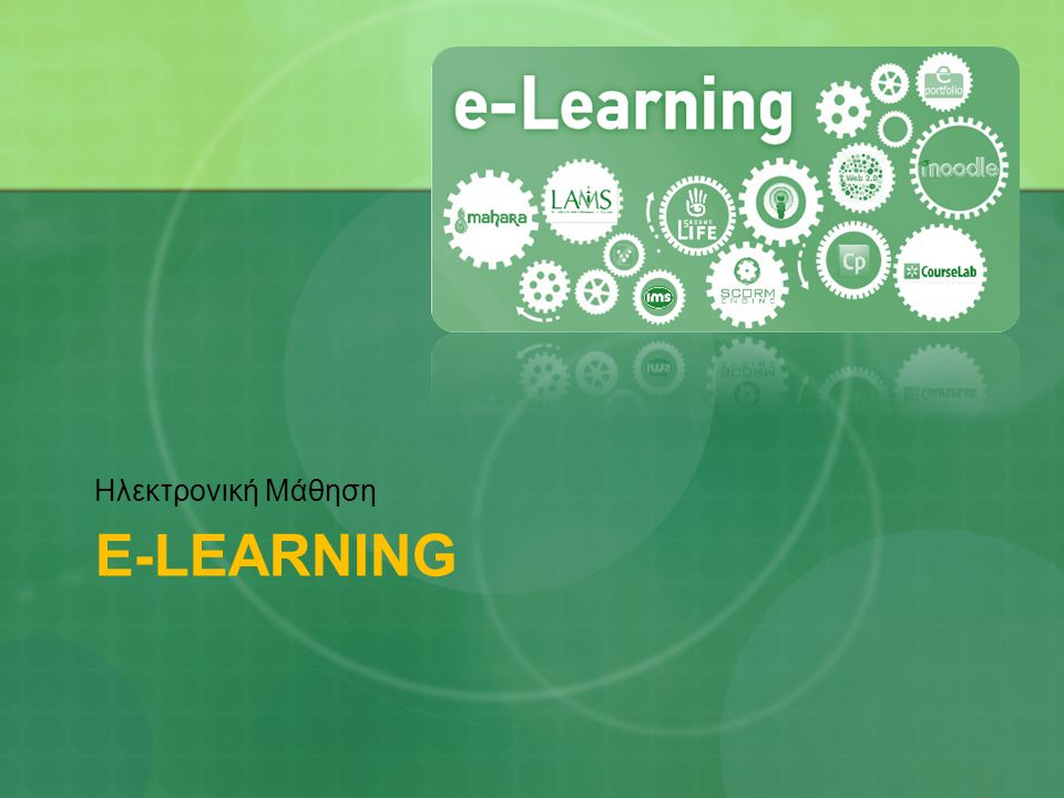 E-LEARNING Ηλεκτρονική Μάθηση