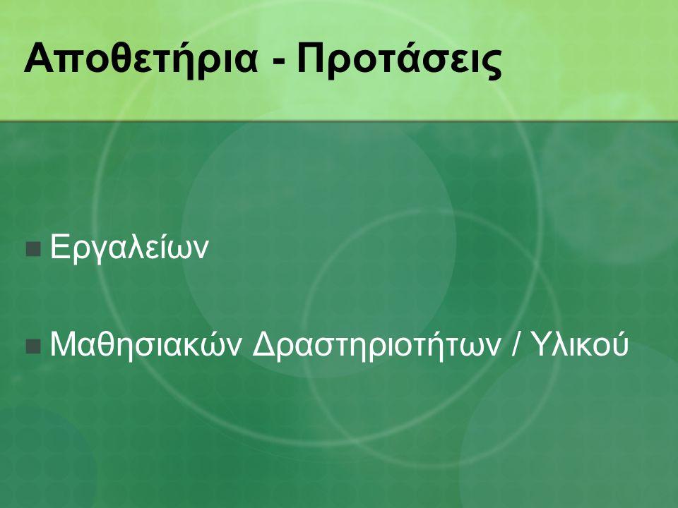 Αποθετήρια - Προτάσεις Εργαλείων Μαθησιακών Δραστηριοτήτων / Υλικού