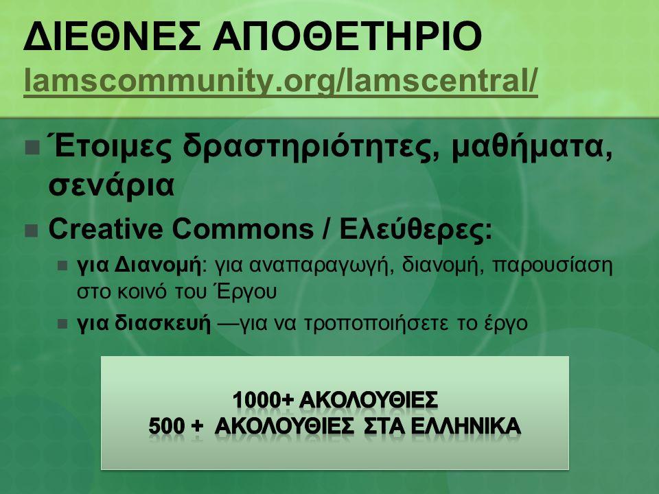 Έτοιμες δραστηριότητες, μαθήματα, σενάρια Creative Commons / Ελεύθερες: για Διανομή: για αναπαραγωγή, διανομή, παρουσίαση στο κοινό του Έργου για διασκευή —για να τροποποιήσετε το έργο ΔΙΕΘΝΕΣ ΑΠΟΘΕΤΗΡΙΟ lamscommunity.org/lamscentral/ lamscommunity.org/lamscentral/