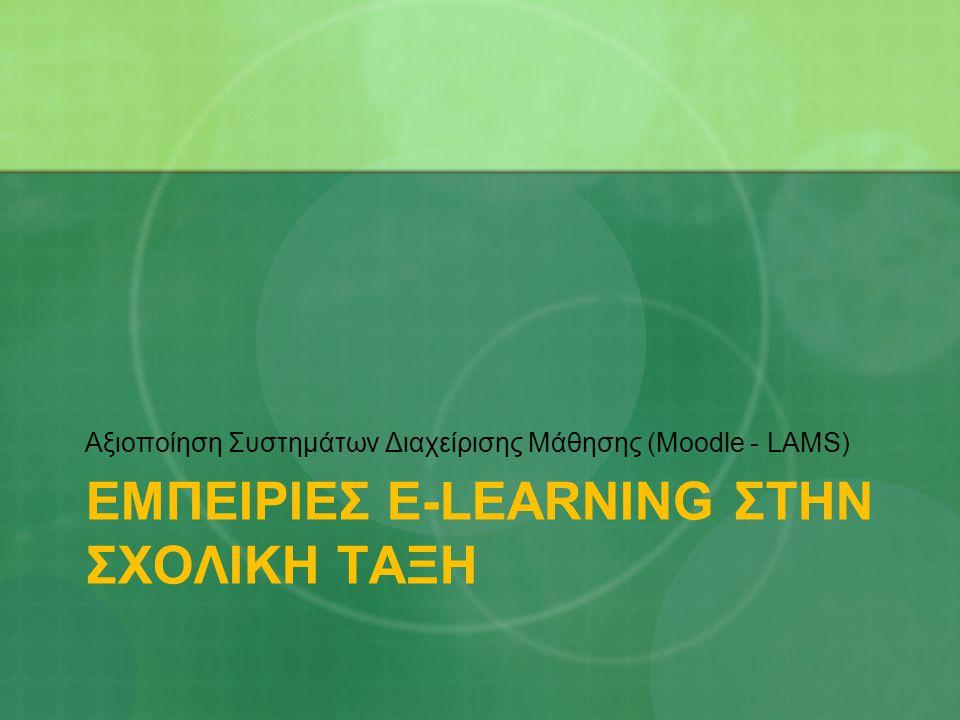 ΕΜΠΕΙΡΙΕΣ E-LEARNING ΣΤΗΝ ΣΧΟΛΙΚΗ ΤΑΞΗ Αξιοποίηση Συστημάτων Διαχείρισης Μάθησης (Moodle - LAMS)