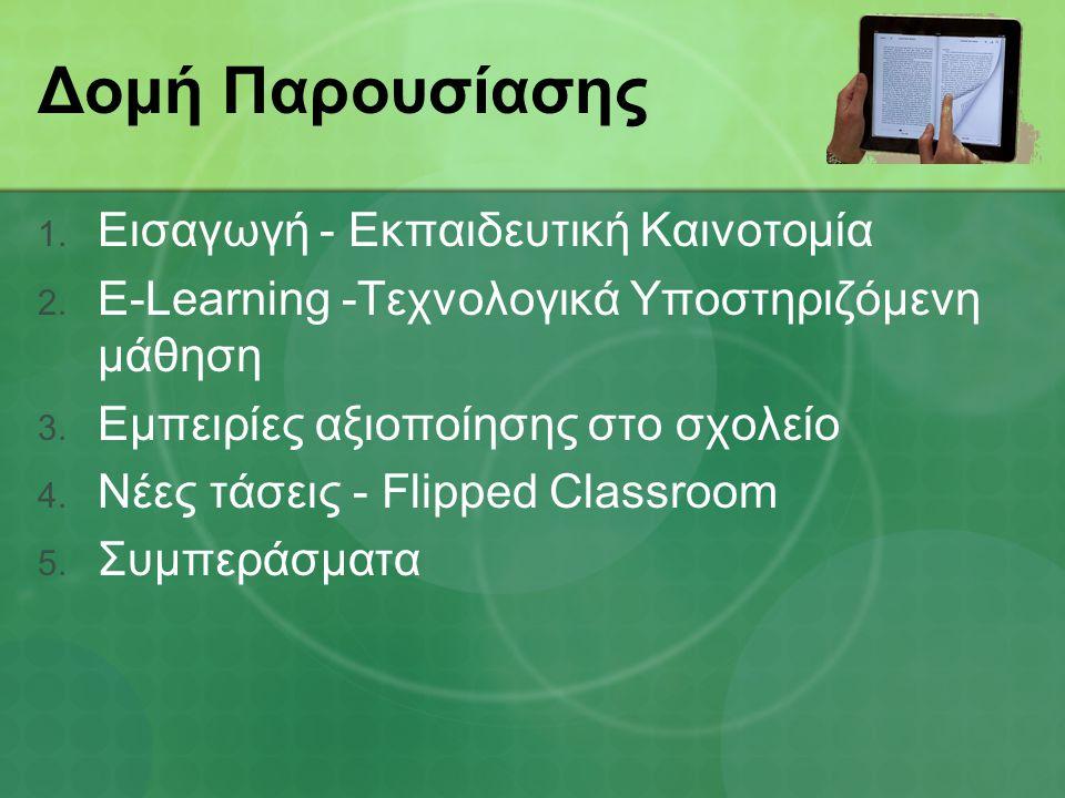 Δομή Παρουσίασης 1. Εισαγωγή - Εκπαιδευτική Καινοτομία 2.