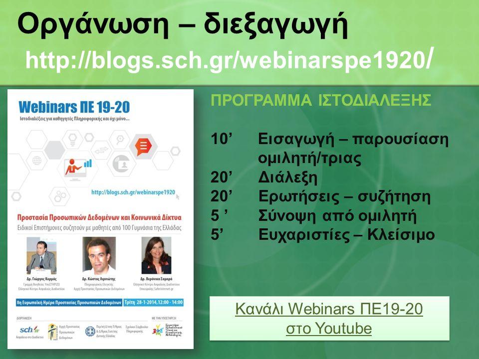 Οργάνωση – διεξαγωγή http://blogs.sch.gr/webinarspe1920 / ΠΡΟΓΡΑΜΜΑ ΙΣΤΟΔΙΑΛΕΞΗΣ 10' Εισαγωγή – παρουσίαση ομιλητή/τριας 20' Διάλεξη 20' Ερωτήσεις – συζήτηση 5 ' Σύνοψη από ομιλητή 5' Ευχαριστίες – Κλείσιμο Κανάλι Webinars ΠΕ19-20 στο Youtube Κανάλι Webinars ΠΕ19-20 στο Youtube