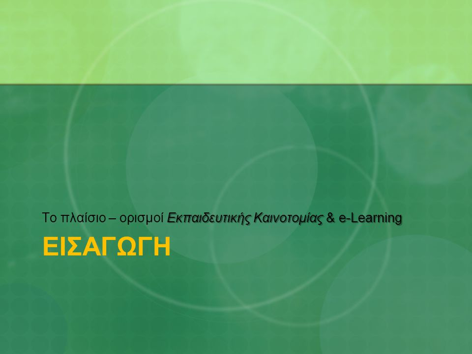 Μαθητές: Προοδευτική συμμετοχή Ουσιαστική υποστήριξη στη μελέτη Συμμετοχή ~ 50% Μάθημα: Πιο ενδιαφέρον Καθηγητές: Απλό και εύχρηστο περιβάλλον Επιφυλακτικοί – Κλασικό μοντέλο Χρήση άλλων τεχνικών – αλληλεπίδραση με LAMS Σχολείο - υποδομή: Εξοπλισμός Υποστήριξη καθηγητών Διεύθυνση Συμπεράσματα