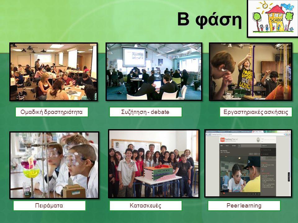 Β φάση Ομαδική δραστηριότηταΣυζήτηση - debateΕργαστηριακές ασκήσεις ΠειράματαΚατασκευέςPeer learning