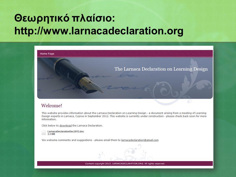 Θεωρητικό πλαίσιο: http://www.larnacadeclaration.org
