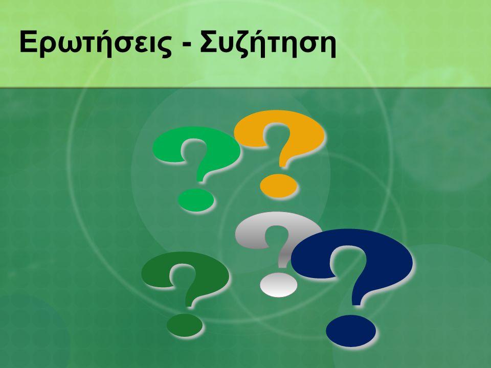 Ερωτήσεις - Συζήτηση ? ? ? ?