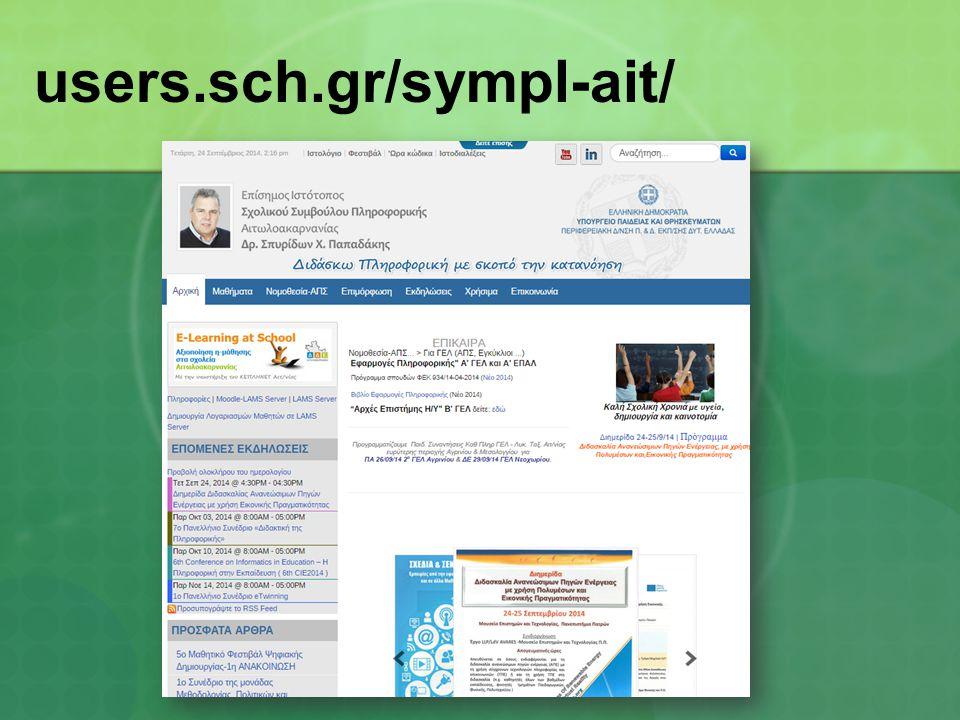 users.sch.gr/sympl-ait/