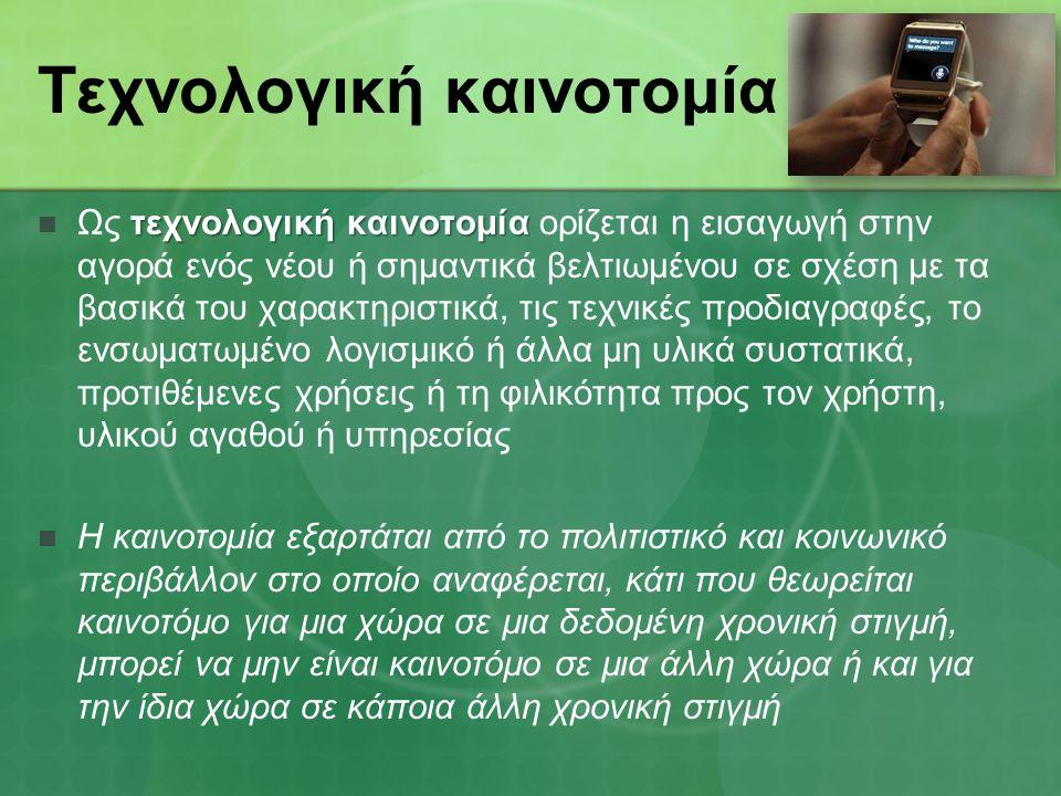 … διαμόρφωση ανθρώπων ικανών να θέτουν στόχους, να κρίνουν και να επιλέγουν πληροφορίες και να τις χρησιμοποιούν αποτελεσματικά (Κυνηγός, 1995) Η εκπαίδευση να στοχεύει … 36  όχι ανθρώπους που ξέρουν αλλά  ικανοί να μαθαίνουν Δηλαδή