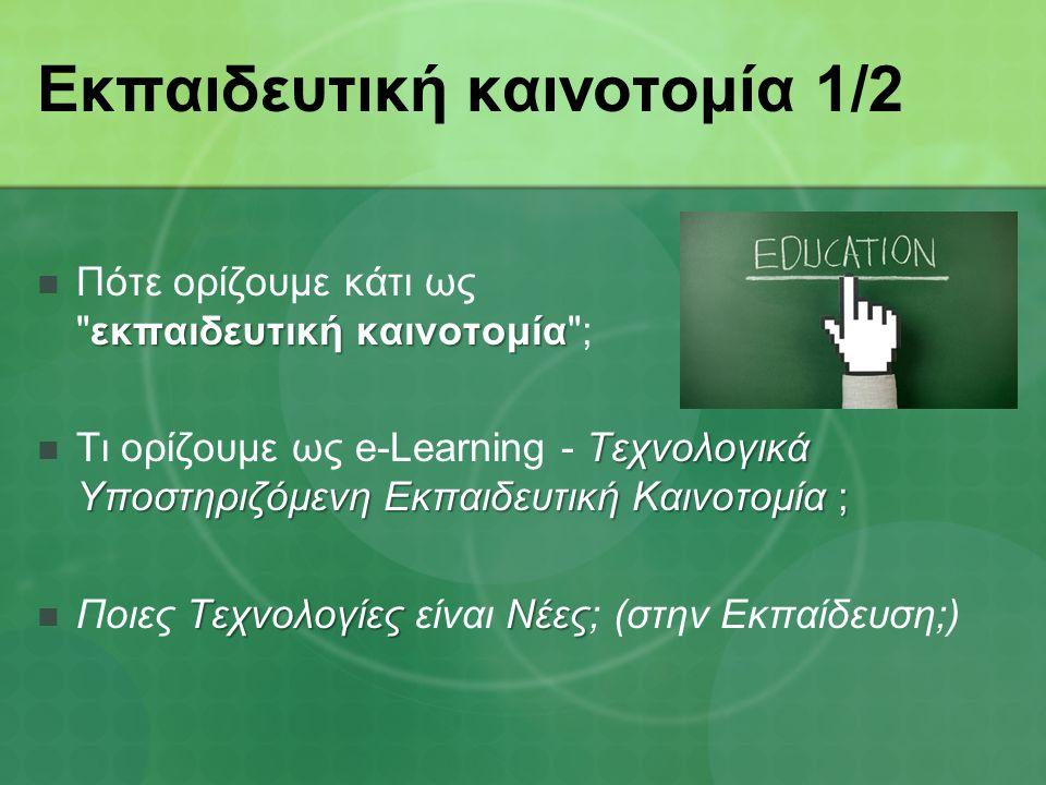 Ευχαριστώ για την προσοχή σας Σ. Παπαδάκης papadakis@sch.gr
