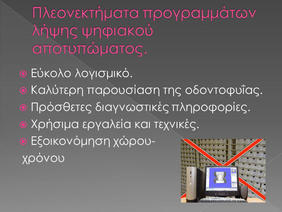  Εύκολο λογισμικό.  Καλύτερη παρουσίαση της οδοντοφυΐας.  Πρόσθετες διαγνωστικές πληροφορίες.  Χρήσιμα εργαλεία και τεχνικές.  Εξοικονόμηση χώρου
