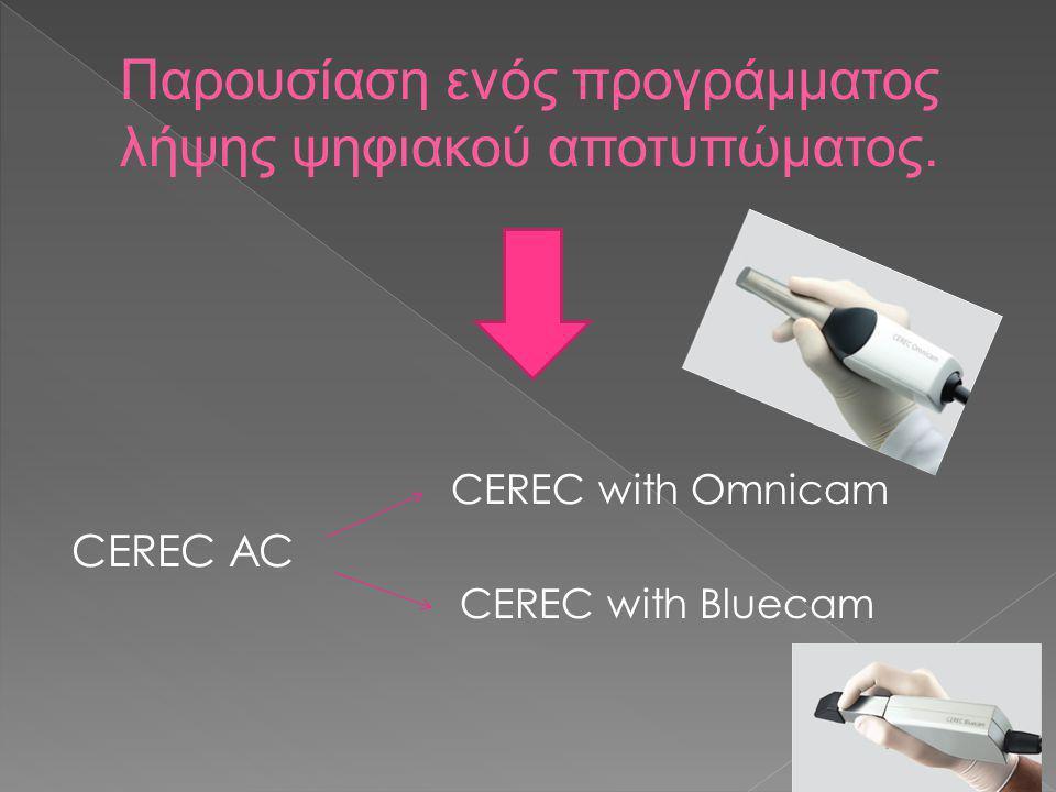 CEREC AC CEREC with Bluecam CEREC with Omnicam Παρουσίαση ενός προγράμματος λήψης ψηφιακού αποτυπώματος.