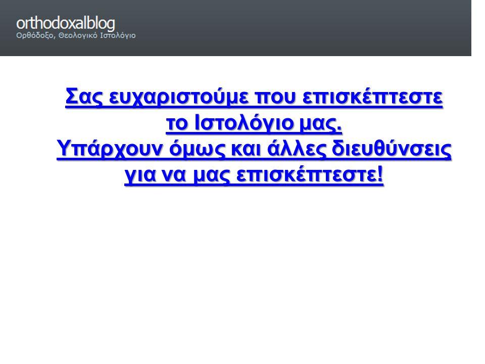 Το orthodoxalblog στο Facebook http://www.facebook.com/pages/orthodoxalblog/203166743080571 http://www.facebook.com/pages/orthodoxalblog/203166743080571
