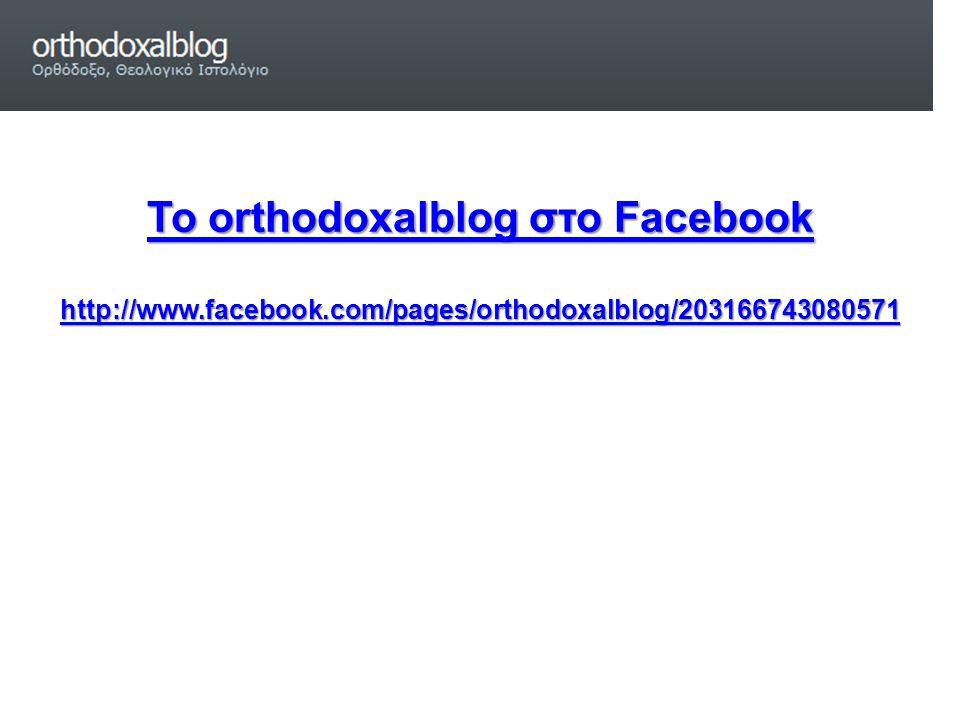 Το orthodoxalblog στο YouTube http://www.youtube.com/user/EllinasOrthodoxos http://www.youtube.com/user/EllinasOrthodoxos
