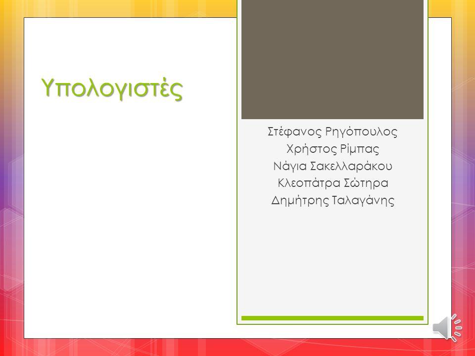 Υπολογιστές Στέφανος Ρηγόπουλος Χρήστος Ρίμπας Νάγια Σακελλαράκου Κλεοπάτρα Σώτηρα Δημήτρης Ταλαγάνης