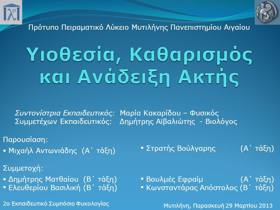 Συντελεστές της δράσης: Η δράση οργανώθηκε και πραγματοποιήθηκε από ιδρυτικά και απλά μέλη της Περιβαλλοντικής Ομάδας το Πρότυπου Πειραματικού Λυκείου του Πανεπιστημίου Αιγαίου.