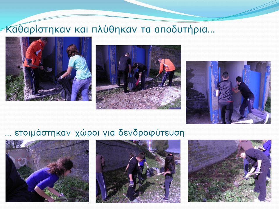 Καθαρίστηκαν και πλύθηκαν τα αποδυτήρια… … ετοιμάστηκαν χώροι για δενδροφύτευση