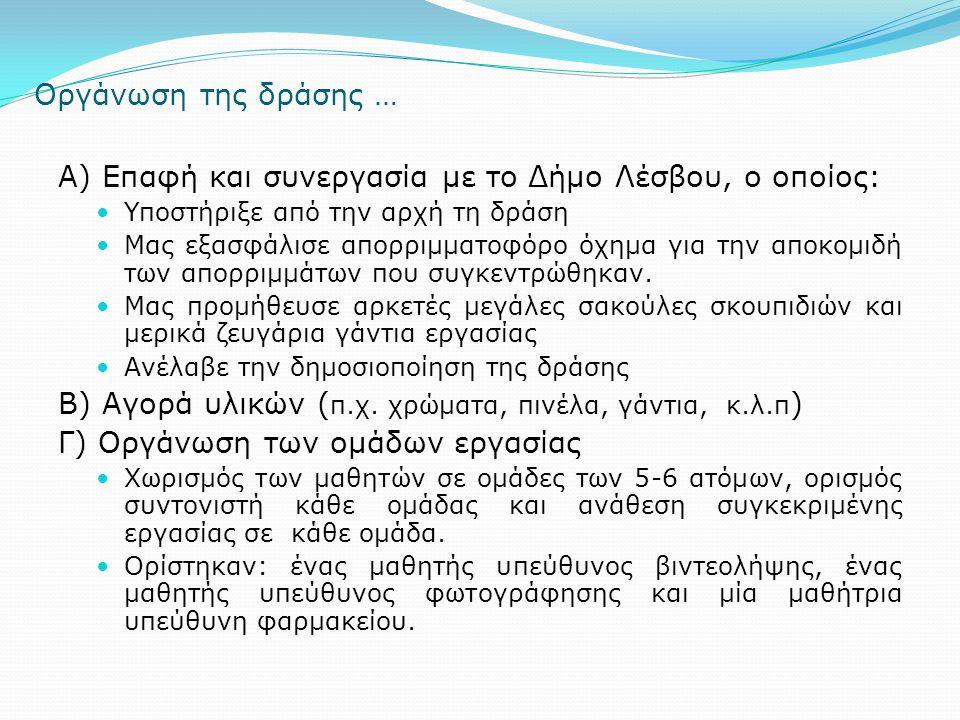 Πρότυπο Πειραματικό Λύκειο Μυτιλήνης Πανεπιστημίου Αιγαίου Μυτιλήνη, Παρασκευή 29 Μαρτίου 2013 2ο Εκπαιδευτικό Συμπόσιο Φυκολογίας