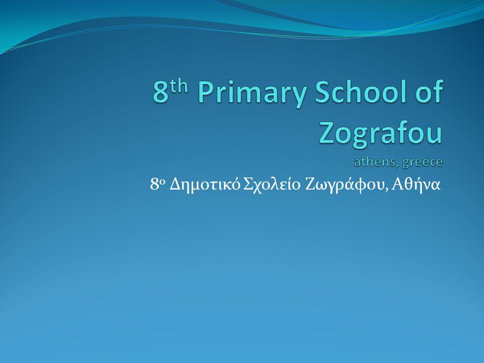 W ELCOME TO OUR SCHOOL ΚΑΛΩΣ ΗΡΘΑΤΕ ΣΤΟ ΣΧΟΛΕΙΟ ΜΑΣ