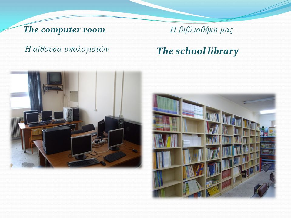 The computer room Η βιβλιοθήκη μας The school library